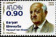 Народный поэт Б.Шинкуба, 1м серо-желтая; 0.90 руб