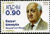 Народный поэт Б.Шинкуба, 1м золотистая; 0.90 руб