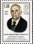 Первый ректор абхазского Университета Зураб Анчабадзе, 1м; 1.50 руб