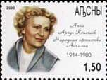 Актриса Анна Аргун-Коношок, 1м; 1.50 руб