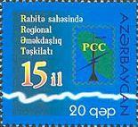 Региональное содружество связи, 1м; 20г