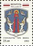 Герб Минска, 1м; 25 руб