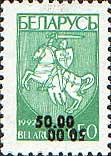 Двойная надпечатка на № 008 (0.50 руб), 1м; 50 руб