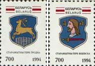 Гербы Витебска и Гродно, 2м; 700 руб x 2
