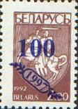 Надпечатка на № 010 (2 руб), 1м; 100 руб
