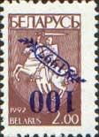 Надпечатка перевернутая № 104, 1м; 100 руб