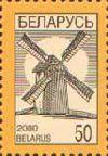 """Стандарт, Мельницa, с надписью UV """"2001"""", 1м; 50 руб"""