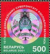 10-летие Республики Беларусь, 1м с голограммой; 500 руб