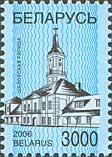 Стандарт, Шкловская ратуша, 1м; 3000 руб