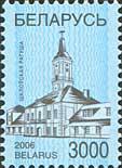 Стандарт, Шкловская ратуша, простая бумага, 1м; 3000 руб