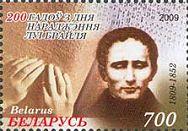 Луи Брайль, 1м; 700 руб