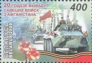 20-летие вывода советских войск из Афганистана, 1м; 400 руб