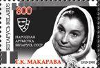 Актриса Г.Макарова, 1м; 800 руб