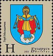 "Герб города Молодечно, 1м; ""H"""