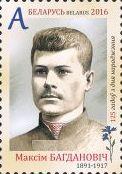 """Поэт М. Богданович, 1м; """"А"""""""