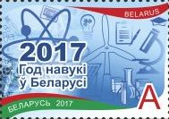 "Year of Science in Belarus, 1v; ""A"""