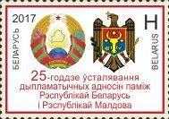 """25-летие дипломатических отношений Беларусь-Молдова, 1м; """"H"""""""