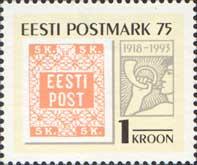 75-летие эстонской почты, 1м; 1 Кр