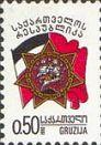 Флаг и герб, 1м; 0.50 Куп