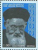 Исторический деятель Раби Абраам Хволес, 1м; 1.0 Лари