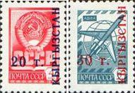 Надпечатки на стандартах СССР, 2м; 20, 30т
