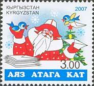 Почта Деда Мороза, 1м; 3.0 C