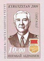 Летчик-испытатель И.Абдраимов, 1м беззубцовая; 10.0 C