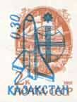 """Провизорный выпуск. Надпечатка """"Ракета"""" на 2 коп. беззубцовой, 1м; 0.30 руб"""
