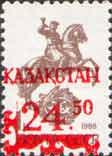 Провизорная надпечатка на стандарте СССР - 1 коп, 1м; 24.50 руб