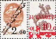 Провизорные надпечатки на стандарте СССР - 1 и 2 коп, 2м; 2, 10 руб