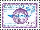 Стандарт, Всемирный день почты, 1м; 23 T