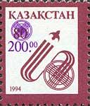 Надпечатка на № 033, 1м; 200 Т