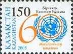 Стандарт, 60-летие ООН, 1м; 150 T