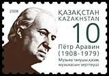 Стандарт, Музыкант Пётр Аравин, 1м; 10 Т