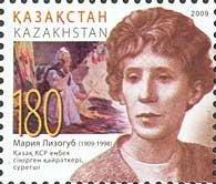 Живописец Мария Лизогуб, 1м; 180 Т