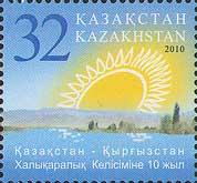 Соглашение Казахстан-Кыргызстан по использованию рек, 1м; 32 Т