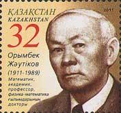 Ученый О.Жаутыков, 1м; 32 T