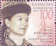 Танцовщица Ш. Жиенкулова, 1м; 100 T