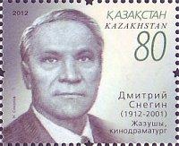 Писатель Дмитрий Снегин, 1м; 80 T