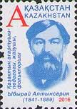 """Педагог И. Алтынсарин, 1м; """"А"""""""