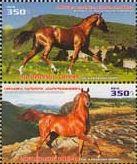 Фауна, Лошади, 2м в сцепке; 350 Драм х 2