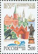 750-летие Калининграда, 1м; 5.0 руб