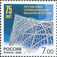 75 лет регулярному телевещанию в России, 1м; 7.0 руб