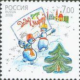 Почта Деда Мороза, 1м; 7.0 руб