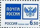 Стандарт, Почта России, 1м, 6.50 руб