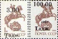 Надпечатки на 1 коп. стандарта СССР, 2м; 3, 100 руб