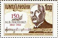 Композитор Н.Лысенко, 1м; 1 руб