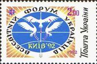 Всемирный форум украинцев в Киеве, 1м; 2 руб