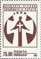 Голодомор на Украине в 1933 г, 1м; 75 Крб