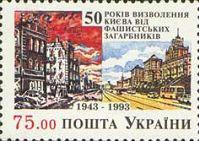50-летие освобождения Киева, 1м; 75 Крб